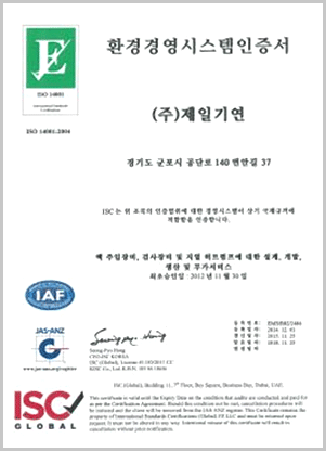 ISO 14001 환경경영시스템인증